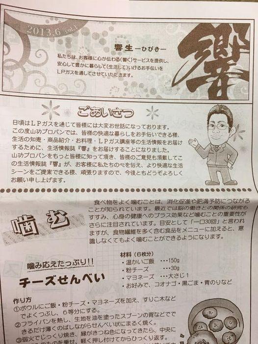 ミニコミ誌「響生」第1号